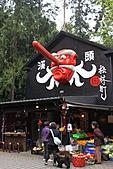 溪頭&松林町(妖怪村):IMG_9230.jpg