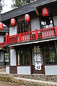 溪頭&松林町(妖怪村):IMG_9172.jpg