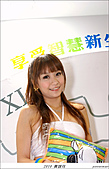 2010資訊月之Kiwi篇:DSC04225.jpg