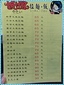 屋台楓拉麵.飯(三峽店):影像002.jpg