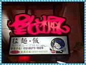 屋台楓拉麵.飯(三峽店):影像006.jpg