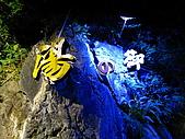 2008-01-02御之湯溫泉:IMG_1510.JPG