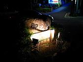 2008-01-02御之湯溫泉:IMG_1516.JPG