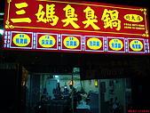 三媽臭臭鍋(三峽北大分店):DSC03314.JPG