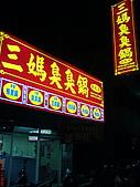 三媽臭臭鍋(三峽北大分店):DSC03315.jpg