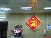 三媽臭臭鍋(三峽北大分店):DSC03297.JPG