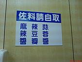 三媽臭臭鍋(三峽北大分店):DSC03298.JPG