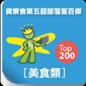 閒獅日誌:sticker_t200_food.png
