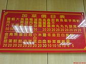 三媽臭臭鍋(三峽北大分店):DSC03304.JPG