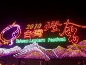 2010-燈會:0305嘉義-12.JPG