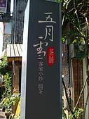 失望的桐花祭:DSC01288.JPG