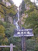 日本北海道20060920-0924(二):層雲峽