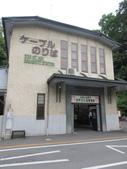 日本京都自助20150614(一)–朝聖!比叡山!:坂本ケーブル