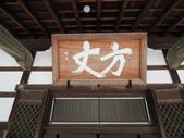 日本京都自助20150615(五)–天龍寺之諸堂及庭園(下):天龍寺