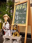 國民旅遊20110325(六)–月牙莊、18度C巧克力工房:月牙莊