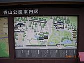 日本廣島、山口自助20101212(六)–瑠璃光寺五重塔、香山公園:香山公園