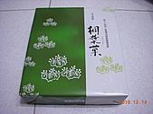 日本廣島、山口自助20101214–廣島空港準備回台灣囉!:桐葉菓