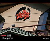 2009 日本立山黑部 合掌村 Day4:s_IMG_5058.jpg