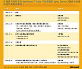 2010 Blog:Lync-agenda.jpg
