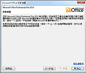 2010 Blog:office 2010.jpg