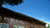 台東初鹿牧場:P1090877.JPG