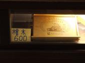 奮起湖:P1040657.JPG