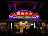 劍湖山夜景跟跨年煙火:P1220800.JPG
