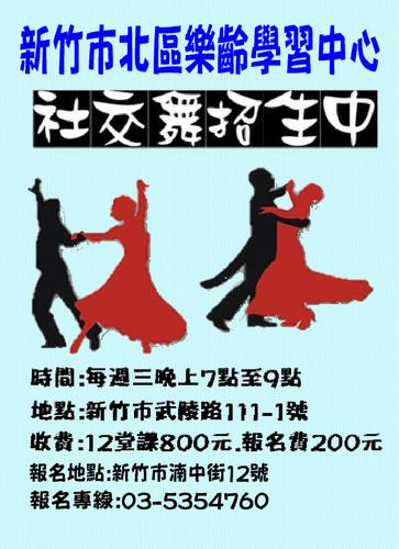 社交舞.JPG - 招生簡章