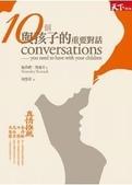 187讀書會:10個與孩子重要的對話