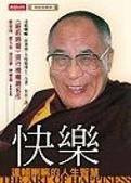 187讀書會:快樂:達賴喇嘛的人生智慧