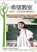 187讀書會:希望教室