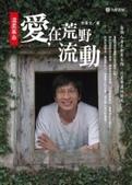 187讀書會:愛在荒野流動/李偉文