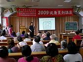 第五次牡丹健康講座及護苗之旅:DSCN1127.jpg