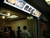 """吃 在""""府城"""":1999456452.jpg"""