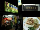 """吃 在""""府城"""":1999396586.jpg"""