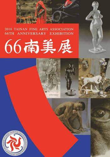 第 66 屆南美展 DM - 藝術展覽相關