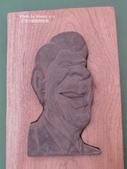 木雕教室:詹志評老師的插畫浮雕作品 ~ 雷根
