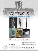 藝術展覽相關:向羅丹致敬.雕塑特展