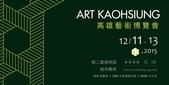 藝術展覽相關:2015 高雄藝術博覽會