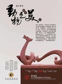 藝術展覽相關:動物之美 – 雕塑展 ♡ 展覽資訊