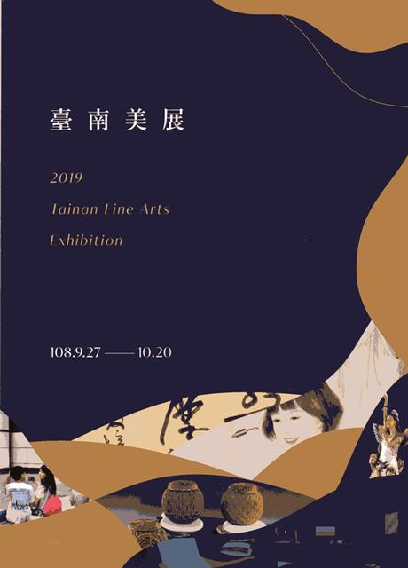 2019 台南美展 DM - 藝術展覽相關