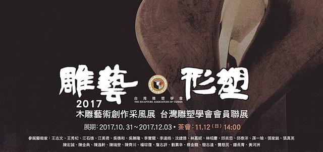 2017 木雕藝術創作采風展 - 藝術展覽相關