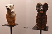 藝術展覽相關:林國瑋 的木雕作品