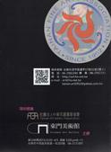 日誌用相簿:台南在地藝術家特展