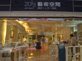 藝術展覽相關:2013 藝術空間