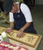 木雕教室:工作室牌匾設計