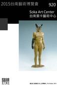 日誌用相簿:2015 台南藝術博覽會 ~ 台南索卡藝術中心 EDM
