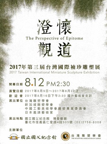國父紀念館展覽DM - 藝術展覽相關