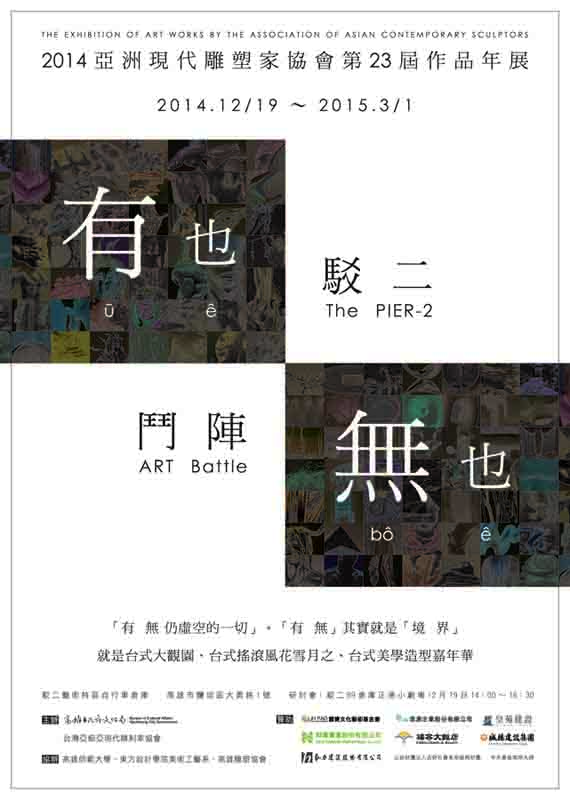 日誌用相簿:亞洲現代雕塑家協會年展DM