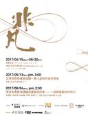 藝術展覽相關:非凡 ~ 索卡 25 週年大展